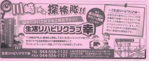川崎通信 (1280x525)