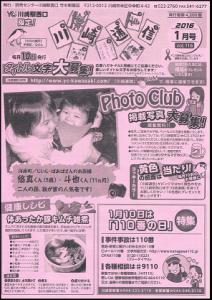 川崎通信2